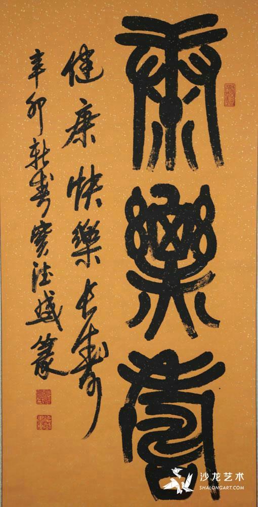 《康乐寿(2)》136x68CM