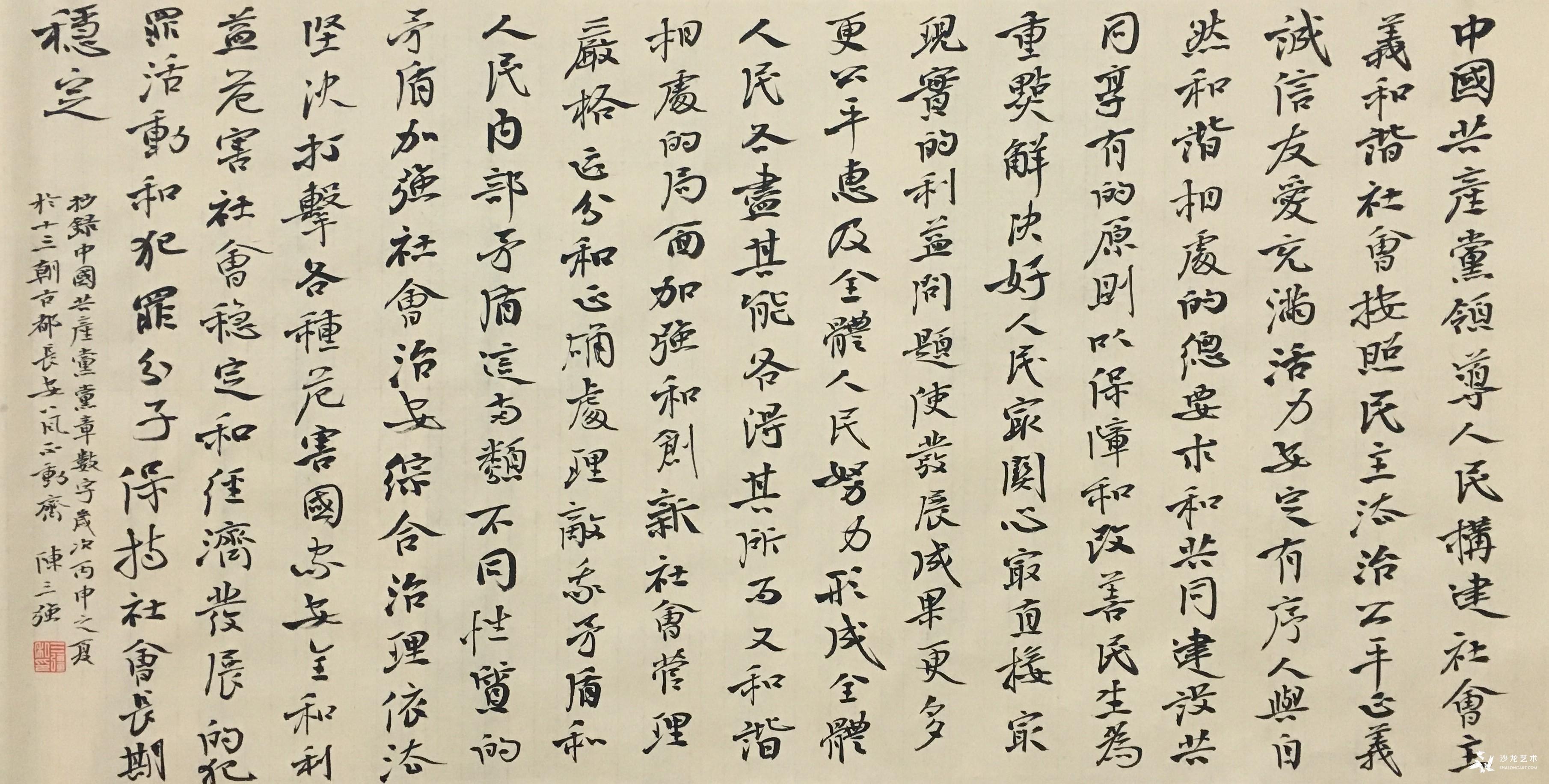 《中国共产党党章》节选 100x50cm