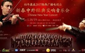 手创派请你看2017陕西广播电视台新春中外经典交响音乐会[西安]