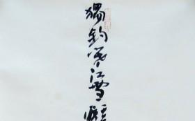 古人系列138x34