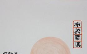 《布袋罗汉》136x68cm
