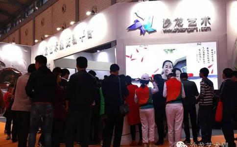 植得梧桐树,唯盼凤凰来——沙龙艺术祝贺中国艺术节西安会场圆满谢幕