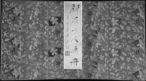 华岩精品册:信手拈来成妙谛