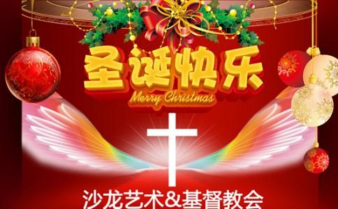 今年富平县的圣诞联欢晚会不一般 ——沙龙掌拍助阵富平县基督教会2016年圣诞联欢晚会