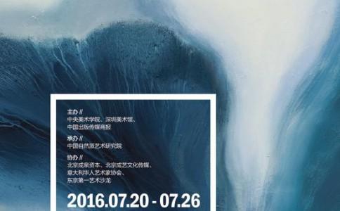 吕中元大山大水美与境油画展在深圳美术馆开幕