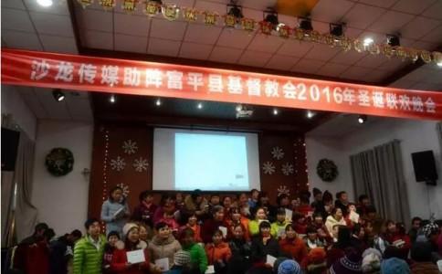 沙龙传媒助阵富平县基督教会2016年圣诞联欢晚会
