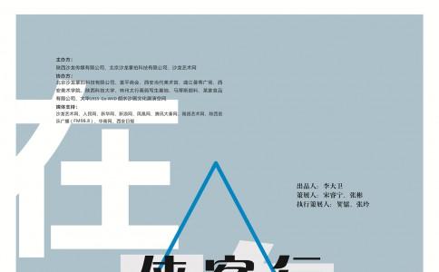 第二届在路上(侠客行) 2017沙龙跨年联合艺术展