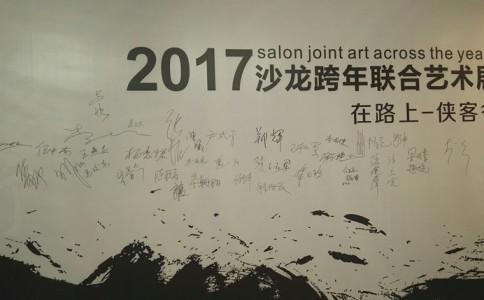 2017沙龙跨年联合艺术展盛大开幕
