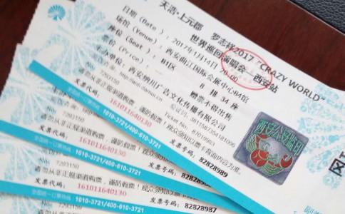 【颁奖啦】快来看你能不能免费去看罗志祥演唱会!