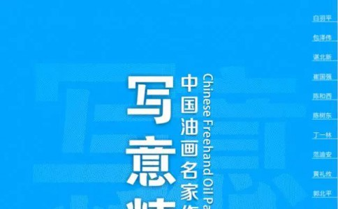 [展览·预告] 写意精神—中国油画名家作品收藏展