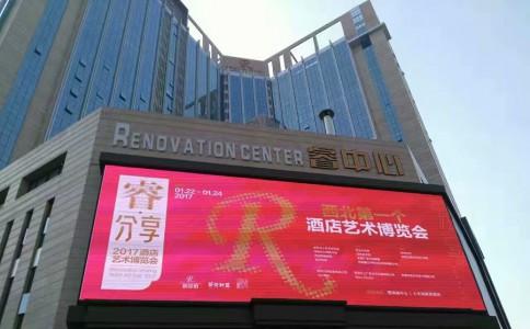 """""""睿·分享""""2017酒店艺术博览会于昨日开幕"""