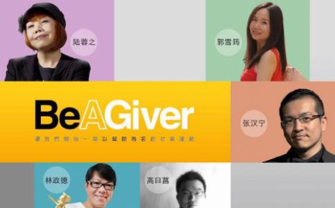 Be A Giver!3/25台北到上海,将创造力延续的关键