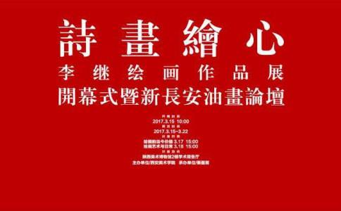 """""""诗画绘心""""李继绘画作品展开幕式暨新长安油画论坛将于3月15日开展"""