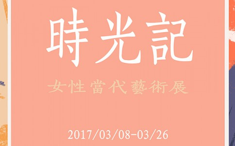 《时光记》 ——女性当代艺术邀请展,感受女性艺术家作品的魅力