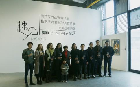 [遇见最好的你]曲江书城拾日绘中心慈善画展开幕式成功举办