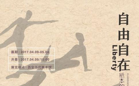 """【沙龙展讯】2017.04.09 当代美术馆 """"自由自在 - 纸本的图像探索"""""""