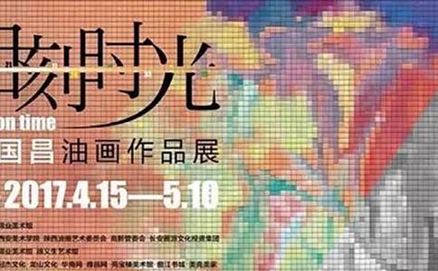 """【沙龙展讯】 从""""遇见""""到""""目刻时光"""" ——钟国昌油画作品展"""