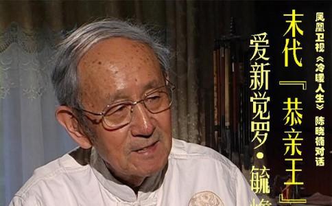 清正见知—爱新觉罗•毓嶦书法遗作展在恭王府展出