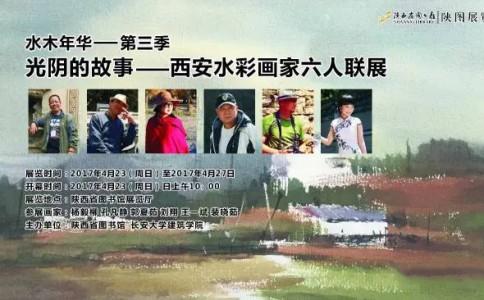 【沙龙展讯】 光阴的故事——西安水彩画家六人联展(水木年华——第三季)