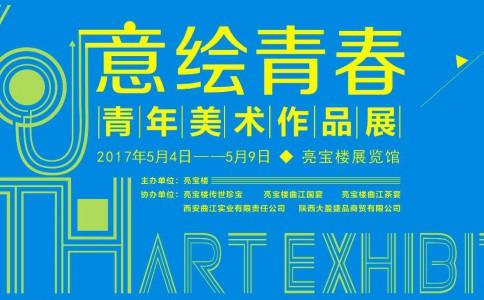 展览预告 | 《意绘青春》青年美术作品展