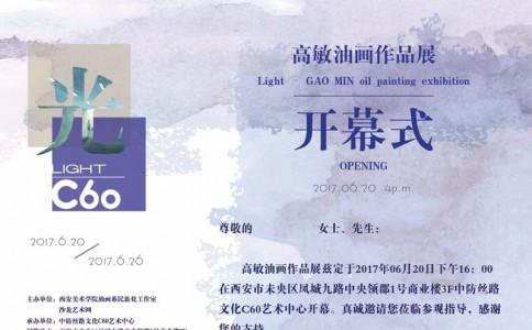 【沙龙展讯】 《光 Light》——高敏油画作品展将于6月20日在中防丝路文化C60艺术中心  ...