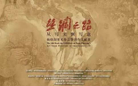 """沙龙展讯丨""""丝绸之路——从写实到写意""""杨晓阳美术作品暨创作文献展(陕西 · 西安)"""