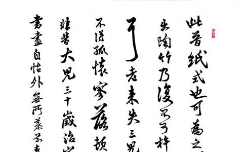 【沙龙拍讯】书法笔墨间的温柔与力量