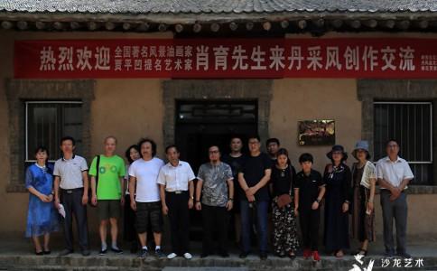 沙龙头条 | 著名风景油画家肖育受邀至贾平凹老师故乡写生之旅正式开启