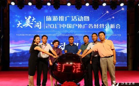沙龙头条 | 大美大同旅游推广活动暨2017中国户外广告经营分析会隆重举行