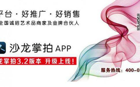 沙龙头条 | 沙龙掌拍App 3.2版 全国同步上线啦!