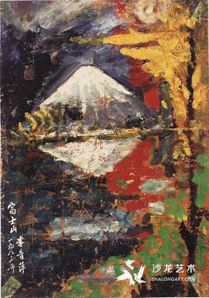 李青萍《富士山》 纸本油彩 39.5cmcm×57cm 1980年代