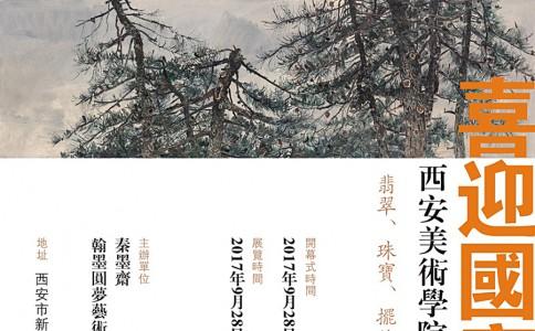 沙龙展讯 | 喜迎国庆——西安美术学院李继先生油画精品展