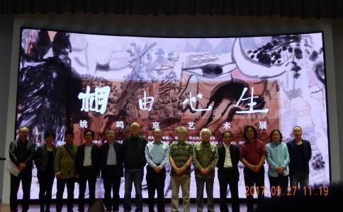 """""""相由心生——姚鸣京艺术教学观摩展""""在西安美术学院举办"""