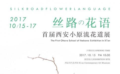 沙龙展讯 | 丝路花语——首届西安小原流花道展