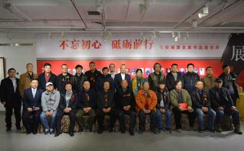沙龙快报 | 长安画派名家作品邀请展暨长安画派座谈会在力邦艺术港隆重开幕