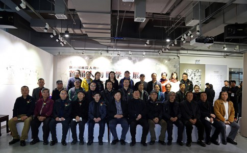 沙龙快报 | 陕西国画院人物画院成立暨首届人物画学术展开幕