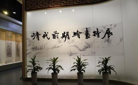 """关于天津博物馆的""""清代前期绘画特展"""""""