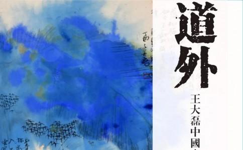 沙龙展讯 | 道 外 · 王大磊中国画小品精品展