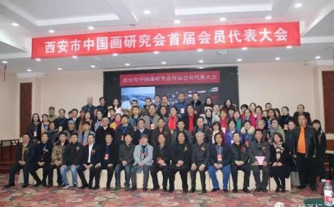 沙龙艺术 | 西安市中国画研究会圆满召开首届会员代表大会
