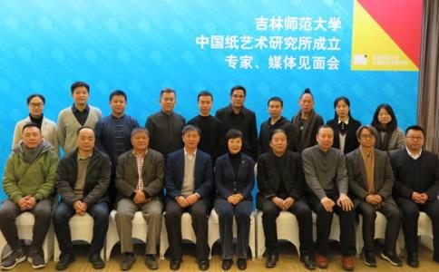 吉林师范大学中国纸艺术研究所正式成立 古今相续将纸文化传承
