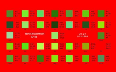 沙龙展讯 | 春天的颜色是绿色的 █ 艺术展