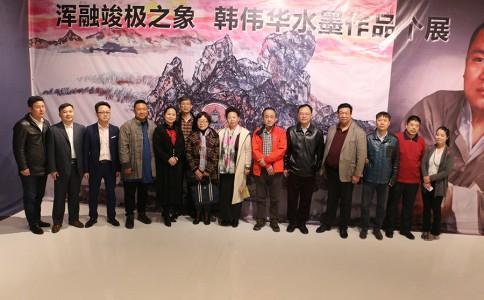 沙龙艺术 | 浑融竣极之象——韩伟华水墨作品个展在山水美术馆开幕