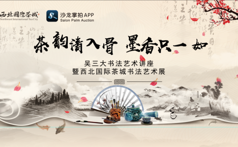 沙龙展讯   吴三大书法艺术讲座暨西北国际茶城书法艺术展即将开幕