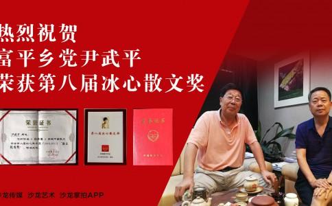 沙龙头条 | 富平籍作家尹武平将军做客沙龙传媒